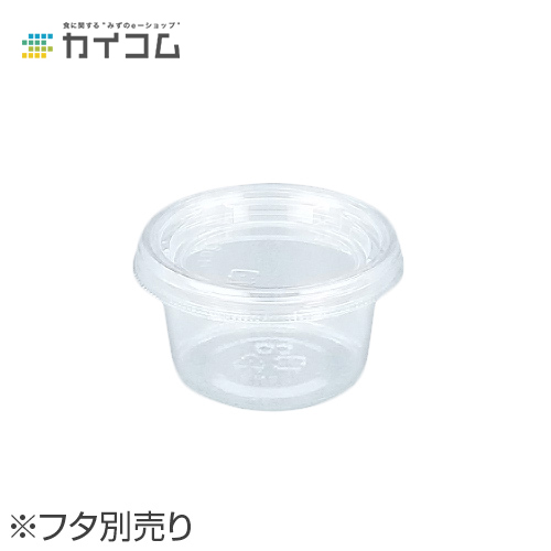 COPカップ 60MB 本体サイズ : φ66×36mm(60cc)入数 : 5000単価 : 2.8円(税抜)