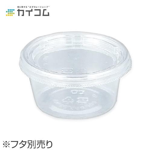 COPカップ 90MB 本体サイズ : φ76×37mm(90cc)入数 : 4000単価 : 3.3円(税抜)