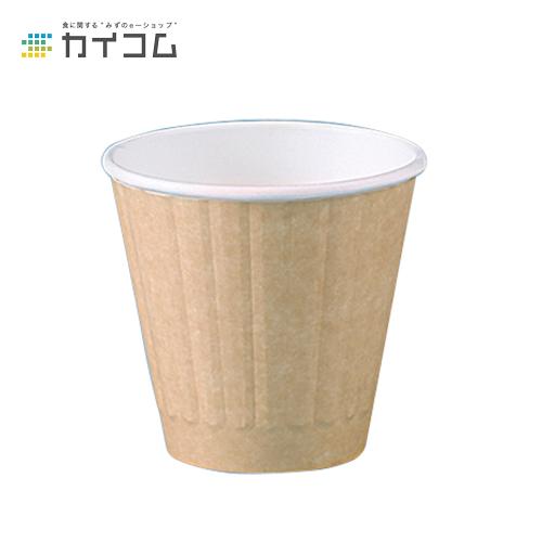 8オンスDWカップ (クラフト) (90口径)サイズ : φ90×87mm(240cc)入数 : 1000単価 : 11.8円(税抜)