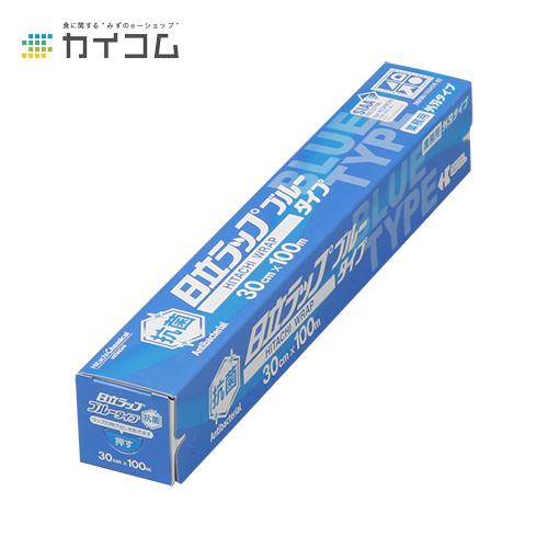 日立ラップ ブルータイプ 30cm x 100mサイズ : 入数 : 30単価 : 360円(税抜)