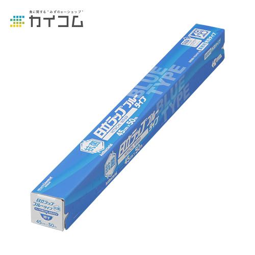 日立ラップ ブルータイプ 45cm x 50mサイズ : 入数 : 30単価 : 360円(税抜)