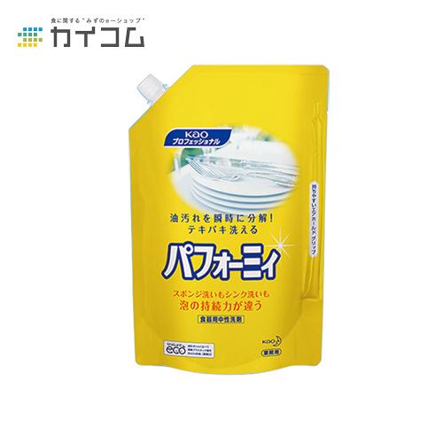 パフォーミィ 2L 業務用 食器・野菜用洗剤(無香料)サイズ : 2L入数 : 6単価 : 1611円(税抜)