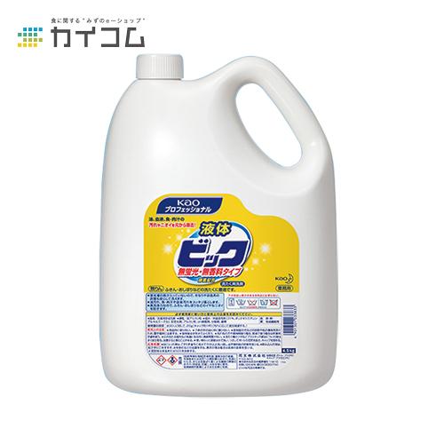 液体ビック 無蛍光・無香料タイプ 4.5Kg 業務用 洗濯洗剤サイズ : 4.5kg入数 : 4単価 : 2583円(税抜)
