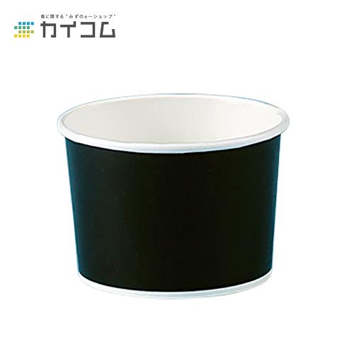 8オンス アイス&スープカップ (ブラック)サイズ : φ90×62mm(232ml)入数 : 1000単価 : 10.9円(税抜)