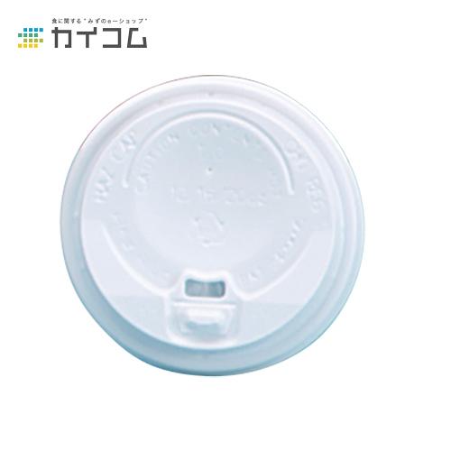 12・16オンス用リフトアップリッド(白)サイズ : 12・16オンス用入数 : 2000単価 : 5.25円(税抜)