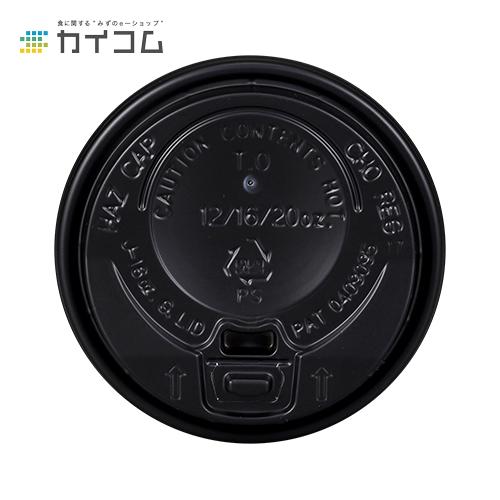 12・16オンス用リフトアップリッド(黒)サイズ : 12・16オンス用入数 : 2000単価 : 5.25円(税抜)