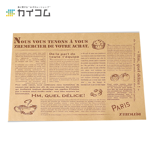クラフトトレーマット フランセ (茶)サイズ : 210×297mm入数 : 2500単価 : 4.8円(税抜)