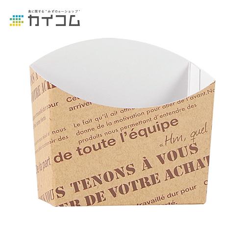 ポテトカートン (小) グランダルシュ (茶)サイズ : 82×42×84mm入数 : 2000単価 : 9円(税抜)