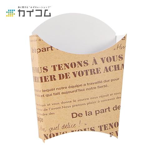 ポテトカートン (大) グランダルシュ (茶)サイズ : 90×42×119mm入数 : 2000単価 : 9.85円(税抜)