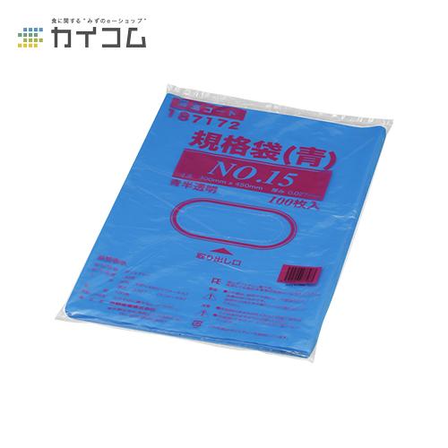 規格袋 (青) No.15サイズ : 0.027×300×450mm入数 : 3000単価 : 3.8円(税抜)