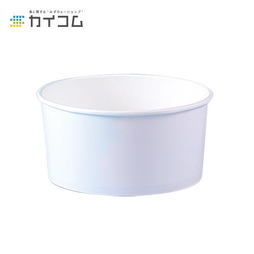 アイス アイスクリーム カップ コップ 使い捨て 業務用 大型紙容器コートカン1.5L(白) 本体サイズ : 176φ×86mm入数 : 300単価 : 77.52円(税抜)