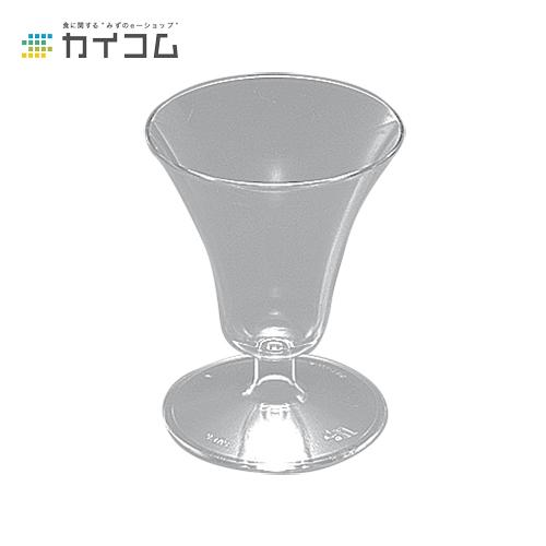 デザート カップ グラス コップ プラスチック 使い捨て 業務用アンデルセンワインカップAW-768サイズ : 71φ×90mm(100cc)入数 : 300単価 : 39.41円(税抜)