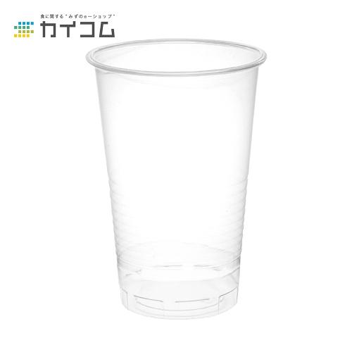 プラスチックカップ 使い捨て 業務用 コップ プラカップ 14オンス (透明)サイズ : 84φ122mm(420cc)入数 : 1000個単価 : 15.28円(税抜)