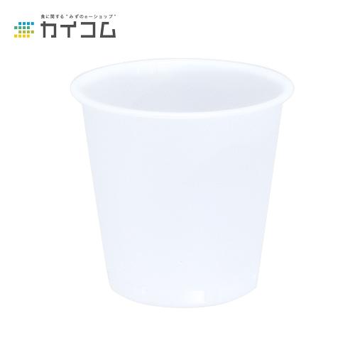 プラスチックカップ 使い捨てコップ プラカップ3オンス(半透明)サイズ : 57φ×57mm(95cc)入数 : 3000単価 : 4.03円(税抜)