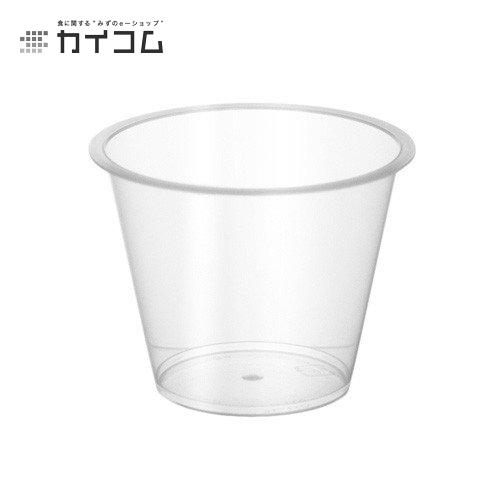 デザート カップ グラス コップ プラスチック 使い捨て 業務用プリンカップPP71-110サイズ : 71φ×56mm(115cc)入数 : 2000単価 : 7.08円(税抜)
