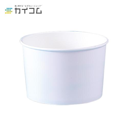 アイス アイスクリーム カップ コップ 使い捨て 業務用 大型紙容器コートカン2L(白) 本体サイズ : φ176×114×149.5(mm)(2048ml)入数 : 300単価 : 77.4円(税抜)