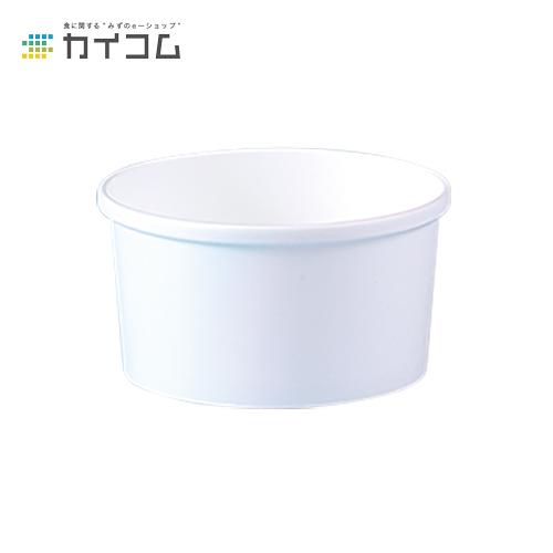 アイス アイスクリーム カップ コップ 使い捨て 業務用 大型紙容器コートカン SI-500S(白)サイズ : 122φ×65mm(529cc)入数 : 750単価 : 30.91円(税抜)