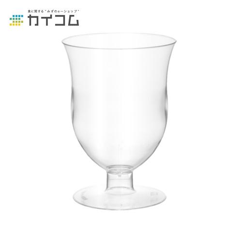 デザート カップ グラス コップ プラスチック 使い捨て 業務用バカラグランロイヤルカップ BGRW-H-6691サイズ : 66φ×91mm入数 : 300単価 : 38.73円(税抜)