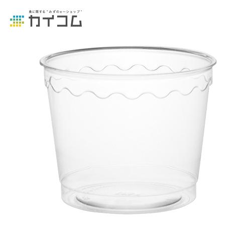 デザート カップ グラス コップ プラスチック 使い捨て 業務用プログラスCI-270サイズ : 88φ×70mm入数 : 1000単価 : 15.63円(税抜)