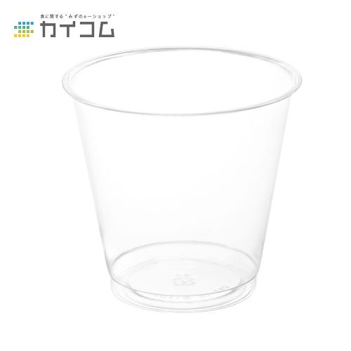 プラスチックカップ 使い捨て 業務用 コップ プラカップ プログラスBI-390(透明)サイズ : φ96×89H(mm):(390ml)入数 : 1000単価 : 16.55円(税抜)