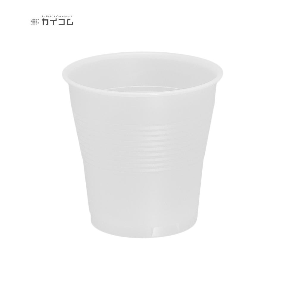 プラスチックカップ 使い捨て 業務用 コップ プラカップ プラストN71-130G(半透明)サイズ : 70φ×69mm(165cc)入数 : 3000個単価 : 4.93円(税抜)