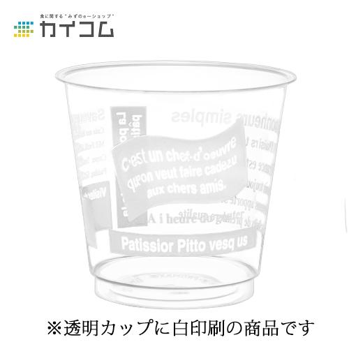 デザート カップ グラス コップ プラスチック 使い捨て 業務用DIP-212Pパテェシエ 白サイズ : 77φ×72mm(210cc)入数 : 1000単価 : 13.5円(税抜)