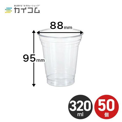 売店 プラスチックカップ 使い捨て 業務用 あす楽 コップ プラカップ クリアカップ T88-95H-320 ブランド品 10オンス : ※本体のみ mm 入数 320ml 50 サイズ φ88×95H
