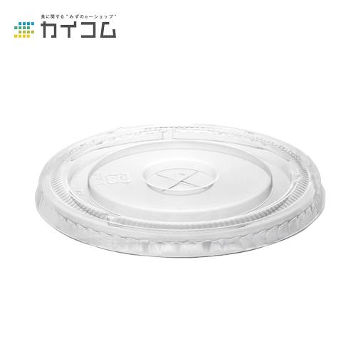 プラスチックカップ 使い捨て 業務用 あす楽 プラスチック セール品 蓋 フタ クリアカップ用96φ共通平リッド サイズ mm 爆売り 入数 : φ96口径用 2000 φ96×7.6H