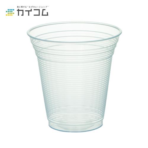 デザート カップ グラス コップ プラスチック 使い捨て 業務用デザートカップPP88-300(ブルー)サイズ : φ87×89H(mm)(300ml)入数 : 800単価 : 17.05円(税抜)