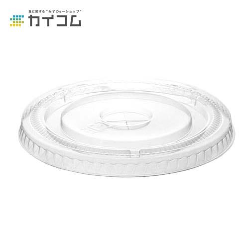 プラスチックカップ 使い捨て 業務用 100個 あす楽 プラスチック 蓋 フタ 88パイ用共通 : 穴有 バーゲンセール サイズ 入数 セール品 φ88口径用 mm 平リッド φ88×7.6H 100