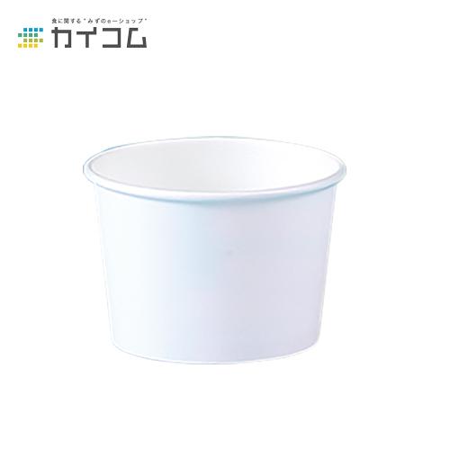 アイス アイスクリーム カップ コップ 使い捨て 業務用PI-120T(白)サイズ : φ74.2×51.2(mm)(146ml)入数 : 1500単価 : 9円(税抜)