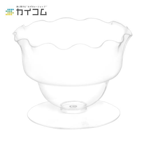 デザート カップ グラス パフェ コップ プラスチック 使い捨て 業務用フリルパフェカップ(大)サイズ : 85φ×64mm(130cc)入数 : 500単価 : 41.63円(税抜)