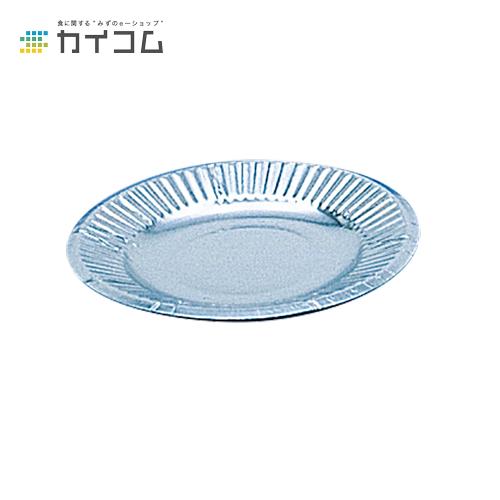 シルバープレート4号サイズ : φ105mm入数 : 4800単価 : 5.74円(税抜)
