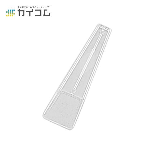 アイス用スプーン#80(透明) バラサイズ : 80mm入数 : 10000単価 : 1.65円(税抜)プラスチック 使い捨て 業務用 カトラリー バラ デザート アイス かき氷