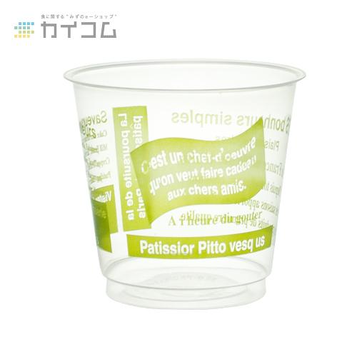 デザート カップ グラス コップ プラスチック 使い捨て 業務用DIP-212Pパテェシエミドリサイズ : 77φ×72mm(210cc)入数 : 1000単価 : 13.5円(税抜)