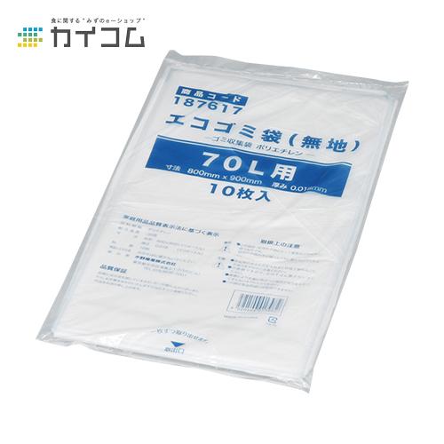 エコ ゴミ袋 70L(無地)サイズ : 800×900×0.018mm入数 : 500単価 : 12.5円(税抜)