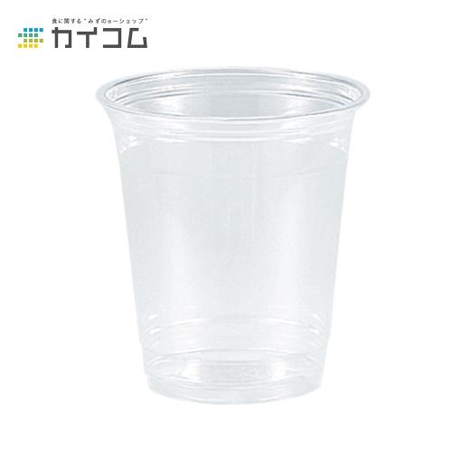 プラスチックカップ 使い捨て 業務用 あす楽 コップ プラカップ 10オンスPETカップ 激安通販専門店 HTB10 入数 1000個 : サイズ φ78×102.5H 295ml 本体 現金特価 mm