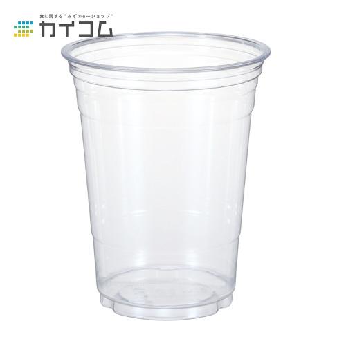 プラスチックカップ 使い捨て 業務用【あす楽】 プラスチックカップ 使い捨て 業務用 コップ プラカップ 12オンスPETカップ(HTB12) 本体 サイズ : φ92×107.5H(mm)(410ml) 入数 : 1000個