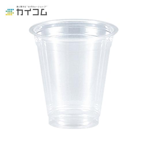 プラスチックカップ 使い捨て 業務用 アウトレットセール 特集 あす楽 買い取り コップ CP92-363 PETカップ無地 363ml 1000個 入数 mm サイズ 92.2φ×100.1H :