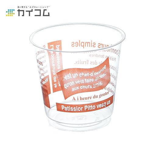 プラスチックカップ 使い捨て 業務用 コップ ニュー・プロマックス DIP-212P パティシエオレンジサイズ : 77φ×72H(mm)(210ml)入数 : 1000個単価 : 13.5円(税抜)