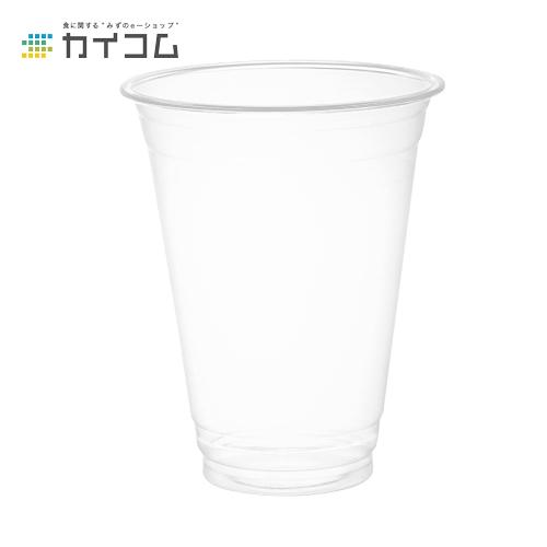 プラスチックカップ 使い捨て 業務用 コップ PETカップ 96-450サイズ : 96φ×118H(mm)(450ml)入数 : 1000個単価 : 9.99円(税抜)