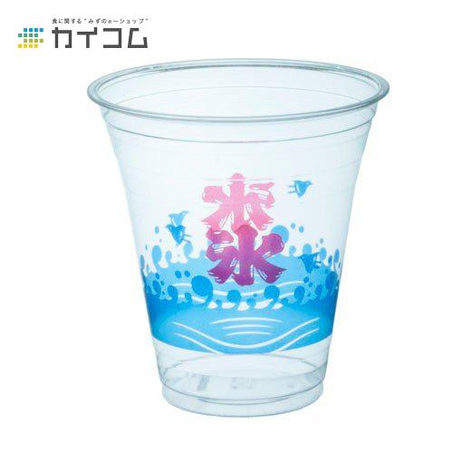プラスチックカップ 使い捨て 業務用 コップ 14ペットプラカップ カキ氷サイズ : 98φ×104H(mm)(410ml)入数 : 1000個単価 : 14.26円(税抜)