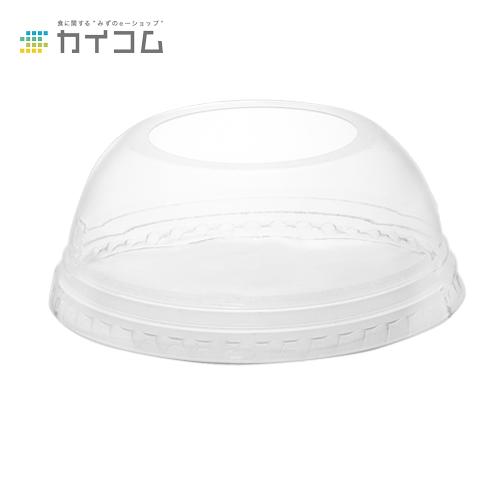 プラスチック 使い捨て 業務用 蓋 フタ L-96FS ドーム蓋 穴有サイズ : 96φ×40H(mm)入数 : 2000個単価 : 9.87円(税抜)