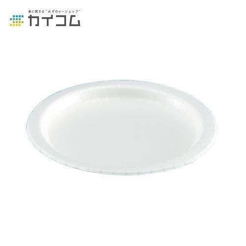 ウルトラプレート No.11(U-11R)サイズ : 260φ×20mm入数 : 600単価 : 16.7円(税抜)