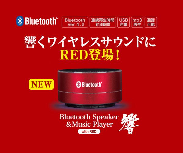 送料無料 響くワイヤレスサウンド Bluetooth 毎日がバーゲンセール ミュージックプレーヤー響 ブルートゥーススピーカー 高級