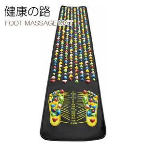 足裏鍛錬マット 健康の路180cm 健康管理に足裏マッサージマット ロングタイプ 足ツボ