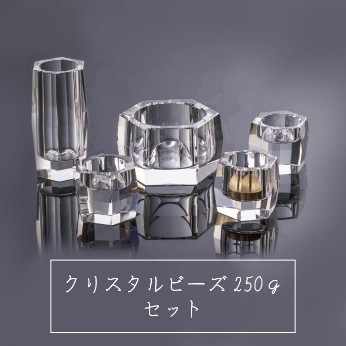 高い透明度を誇るクリスタルが御仏壇に輝きを与えます ビーズセット シリウス クリア 海外輸入 モダン仏具 クリスタル仏具 メーカー直売 香炉灰 2.5寸 250g おしゃれ セット ビーズ 5具足
