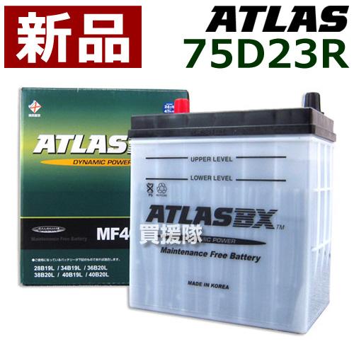 高安定性能と長寿命 国産車用バッテリー アトラス バッテリー ATLAS 75D23R-AT 互換品:55D23R 65D23R 70D23R 価格 おしゃれ 買い物 おすすめ atlas 75D23R カーバッテリー 80D23R CB99 新作多数