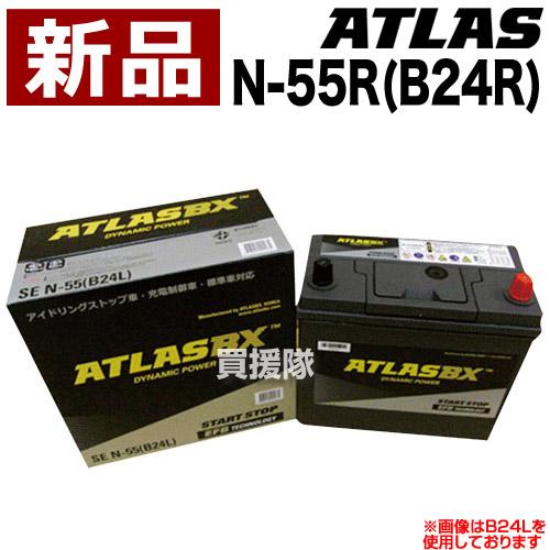 アトラス アイドリングストップ車用バッテリー N-55R(B24R) 【ATLAS ATLASBX社製 カーバッテリー】【おしゃれ おすすめ】[CB99]