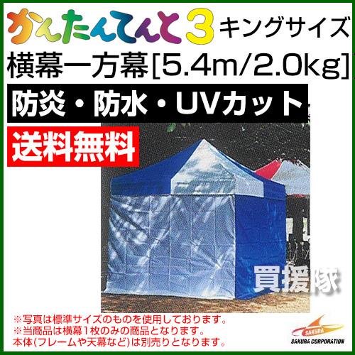 かんたんてんと3用 キングサイズ 一方幕 [5.4m/2.0kg] [CB99]